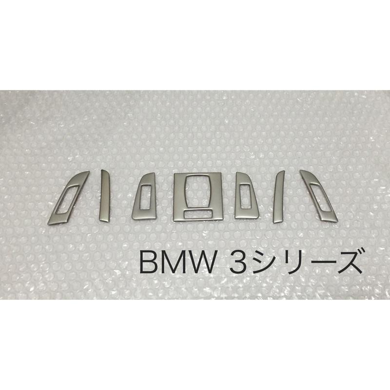 BMW 3シリーズ  AC吹き出し口横トリム