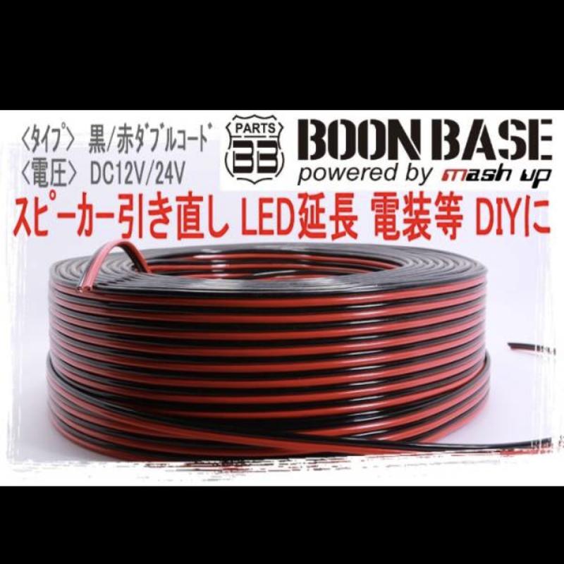★太さ0,5sq×100m 黒/赤ダブルコード 配線コード