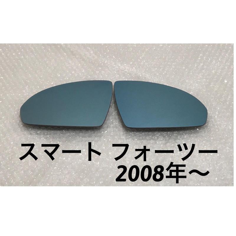 ブルーワイドミラー交換式 スマートフォーツー 2008年〜