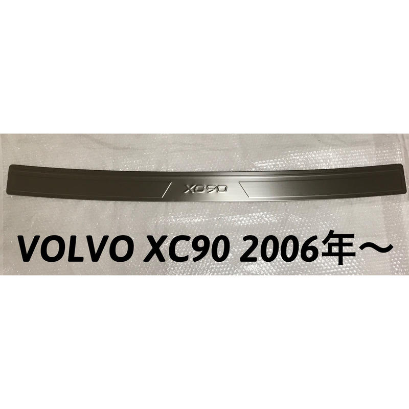 ボルボXC90 2006年〜 リアバンパープロテクター カバー トリム スカッフ