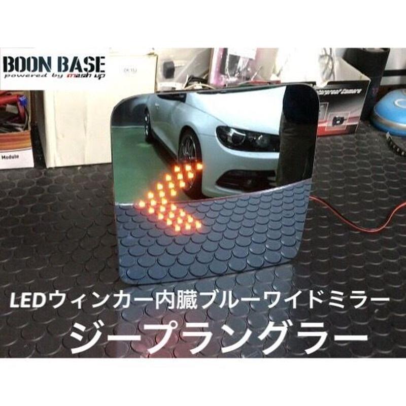 JEEP ジープラングラー LEDウィンカー内蔵ブルーワイドミラー