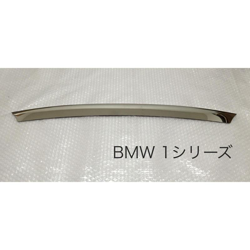 BMW1シリーズ  F20 F21 前期フロントバンパーメッキトリム
