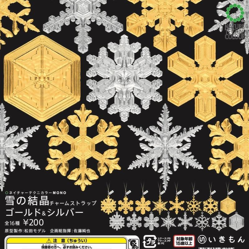 MONO 雪の結晶チャームストラップ ゴールド&シルバー