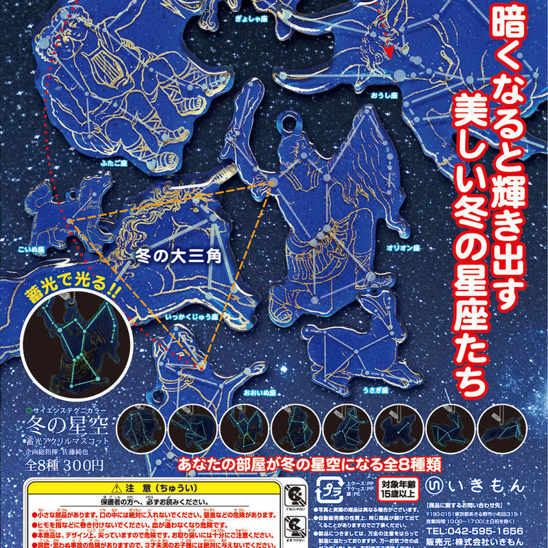 STC 冬の星空 蓄光アクリルマスコット
