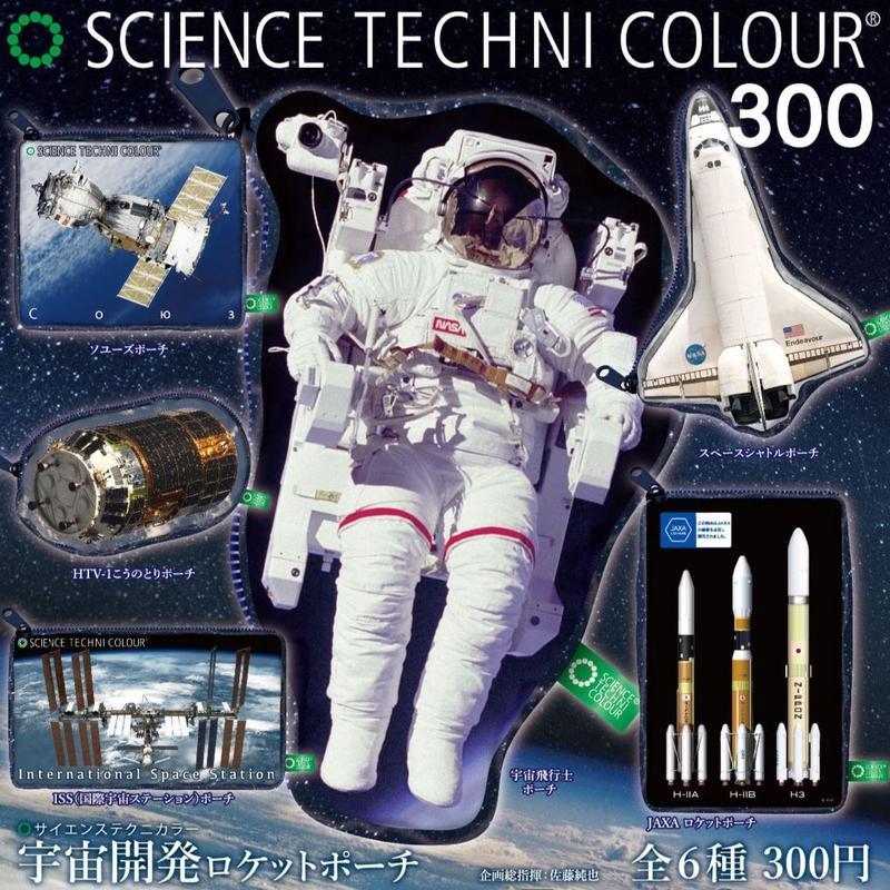 STC 宇宙開発ロケットポーチ