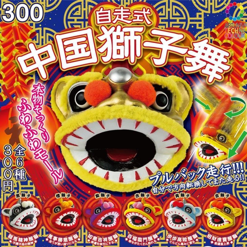 ATC自走式中国獅子舞