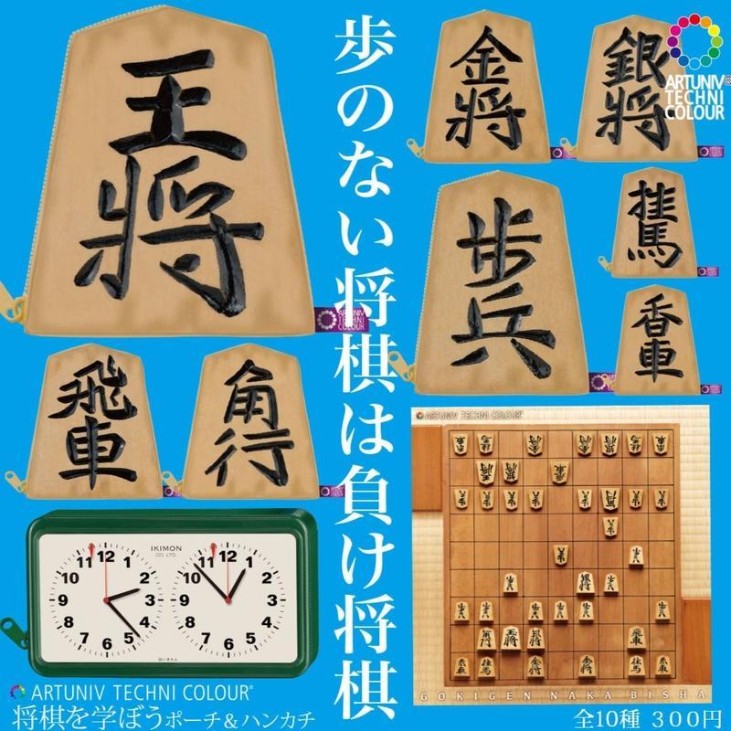 ATC 将棋を学ぼう ハンカチ&ポーチ