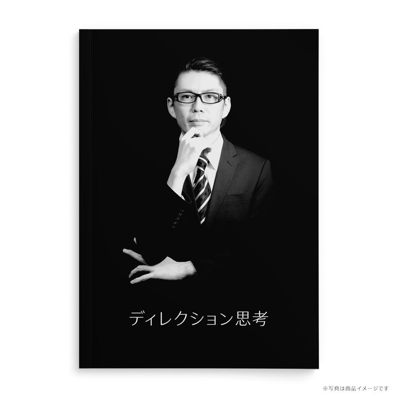 書籍『ディレクション思考』田口 真行(著)