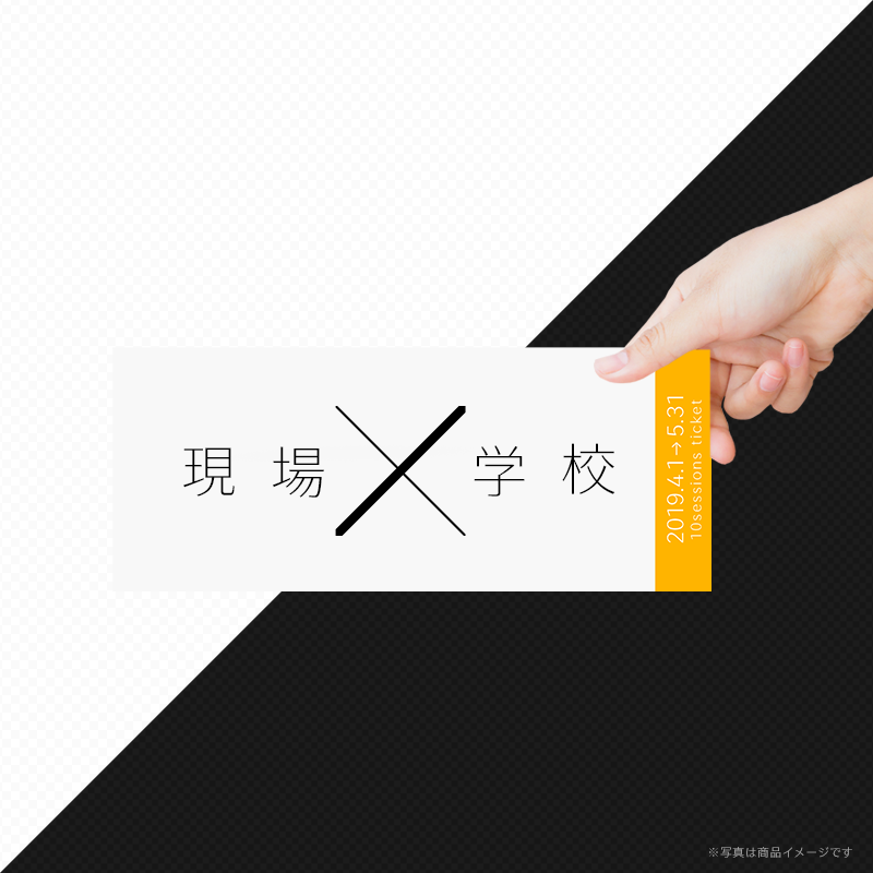 【前売☆30%OFF】『現場学校 02』参加チケット(2019年4月1日~5月31日)