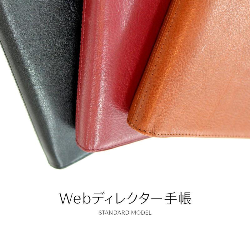 Webディレクター手帳 - STANDARD MODEL -