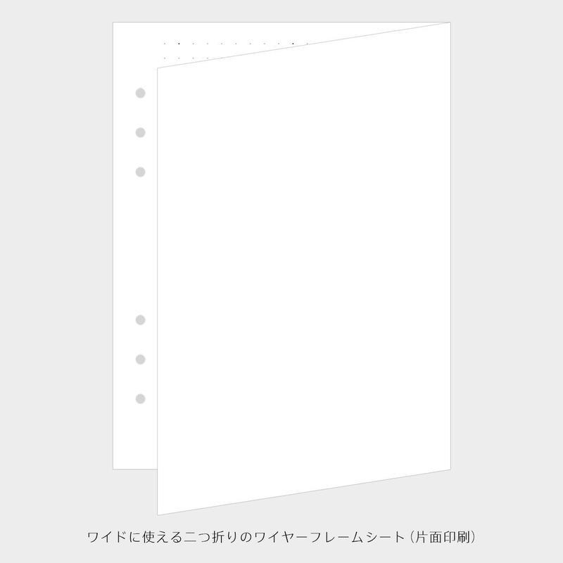 【Webディレクター手帳用】ワイヤーフレームシート(二つ折 ワイド)