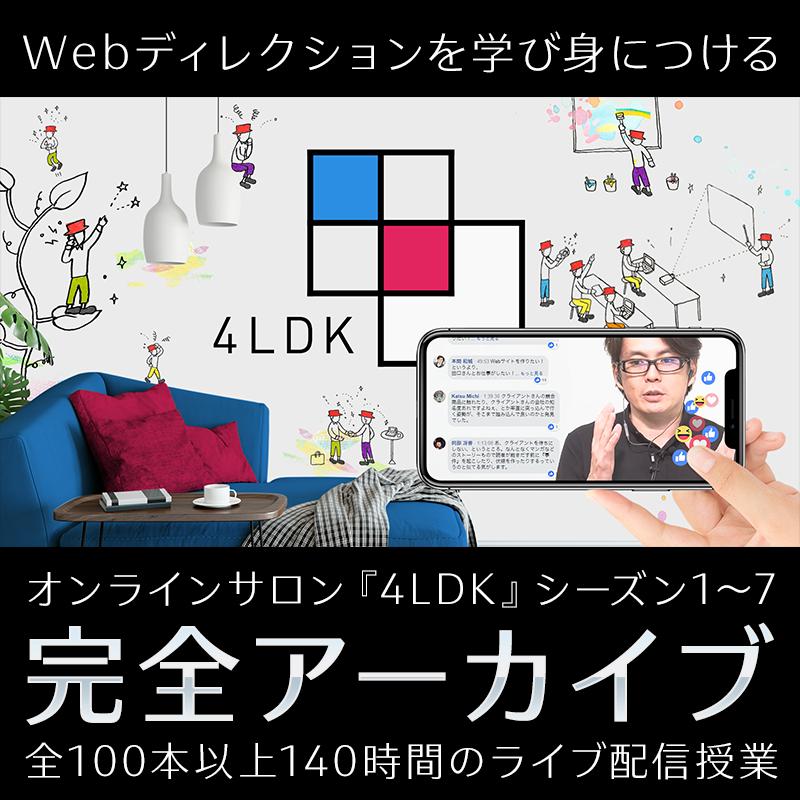オンラインサロン『4LDK』archives 01-07(アーカイブ視聴チケット)
