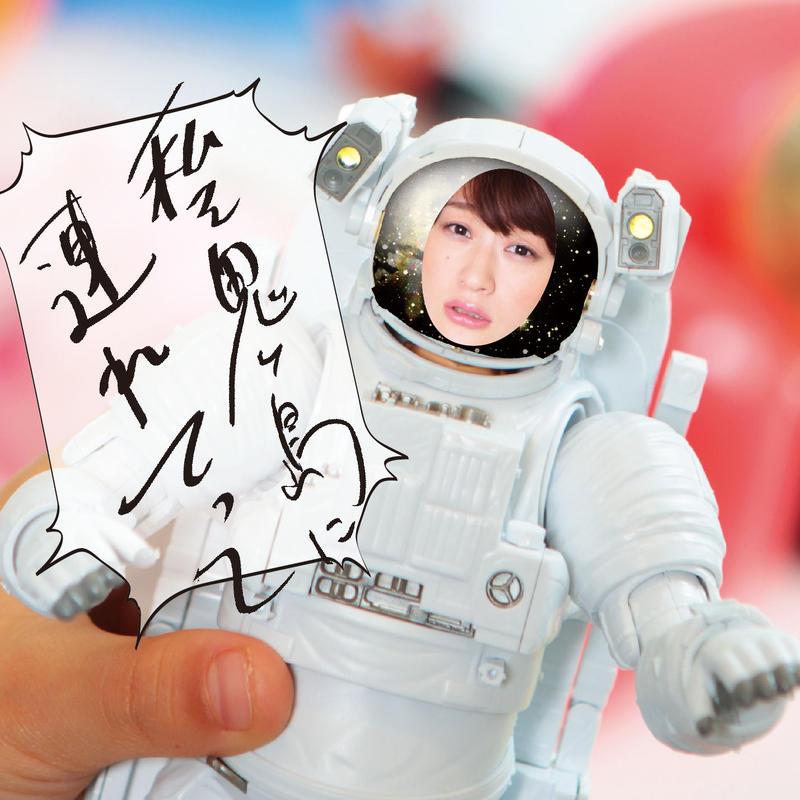 """""""Watashi Wo Onigashima Ni Tsuretette"""" CD"""