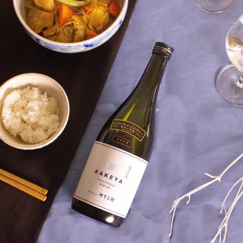 <新酒>雪どけ、うまさすっきり食中酒。【島根】KAKEYA 純米大吟醸 2019