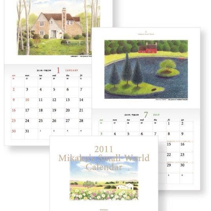 【バックナンバー】2011年Mikako's Small World Calendar 1冊