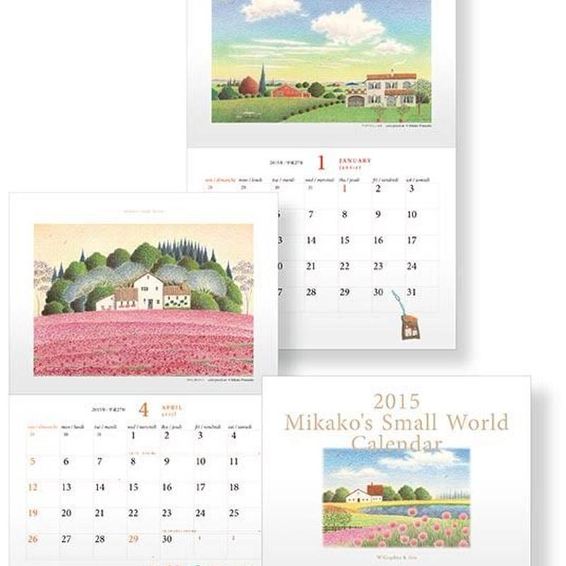 【バックナンバー】2015年Mikako's Small World Calendar 1冊