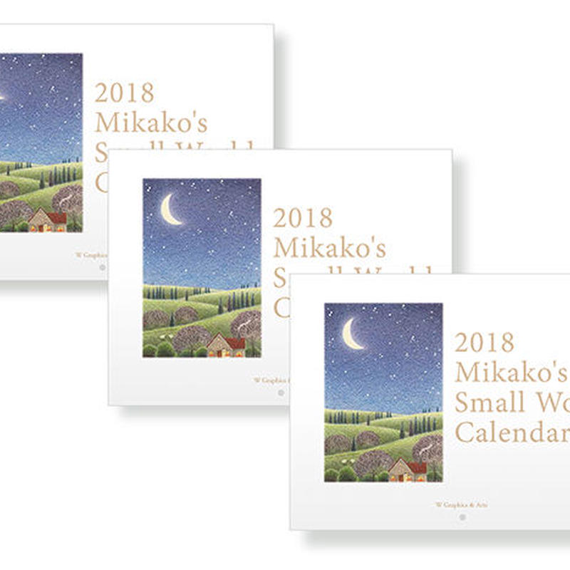 2018 Mikako's Small World Calendar 3冊