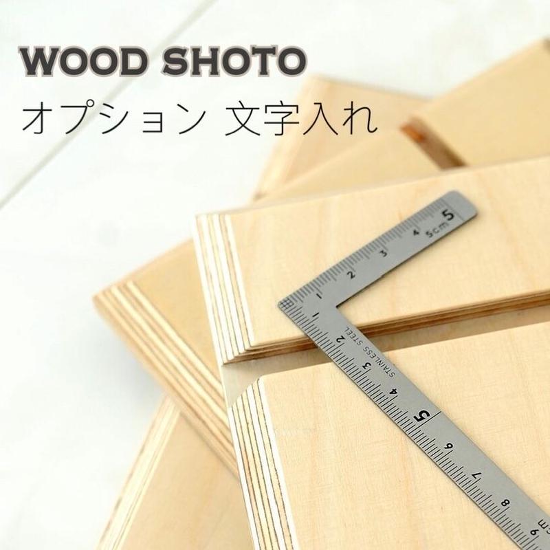 WOOD  PANELオプション(文字入れ)