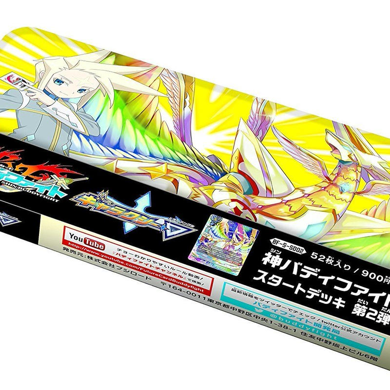 フューチャーカード 神バディファイト スタートデッキ第2弾 「ギャラクシー▽」 BF-S-SD02