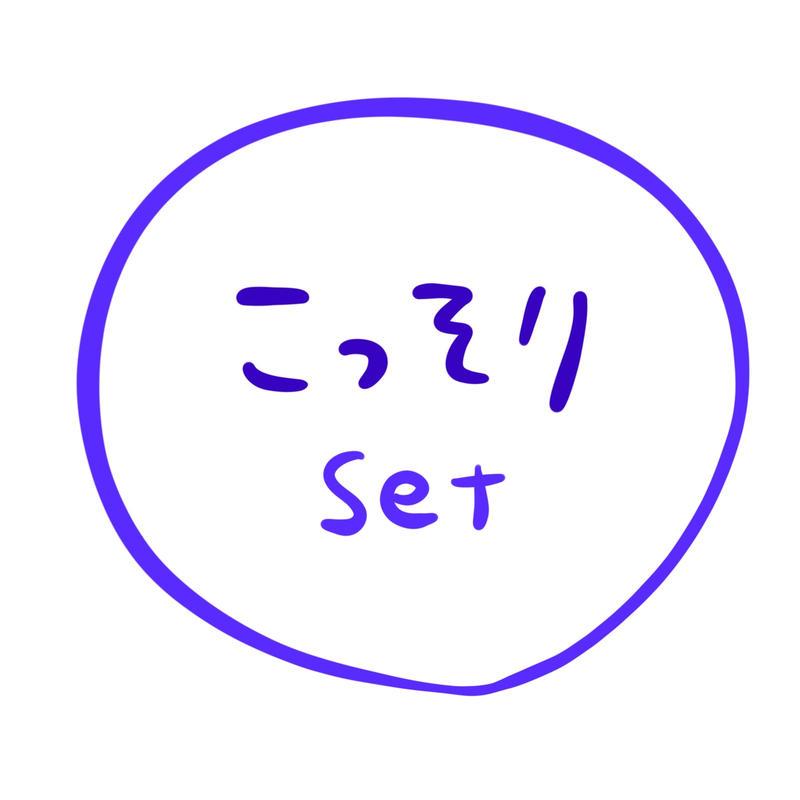 引っ越し応援風水アイテム【こっそりセット】