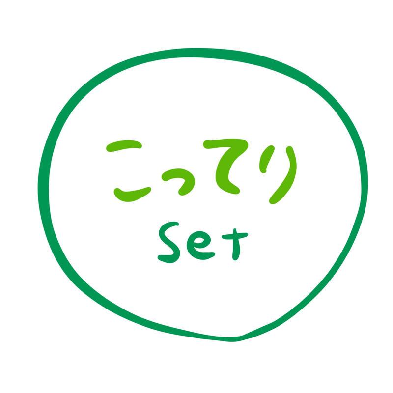 引っ越し応援風水アイテム【こってりセット】