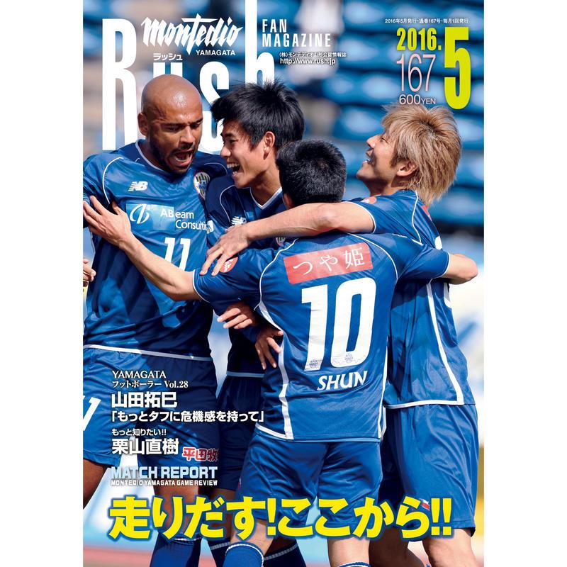 Rush No.167 16年5月号 インタビュー:山田拓巳 栗山直樹