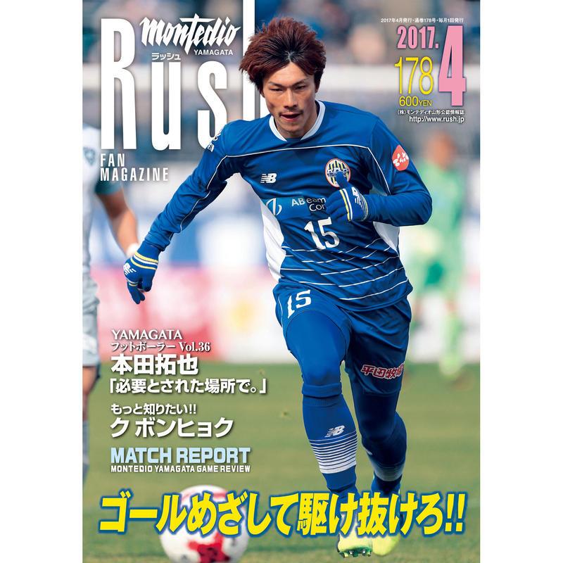 Rush No.178 17年4月号 インタビュー:本田拓也 ク ボンヒョク