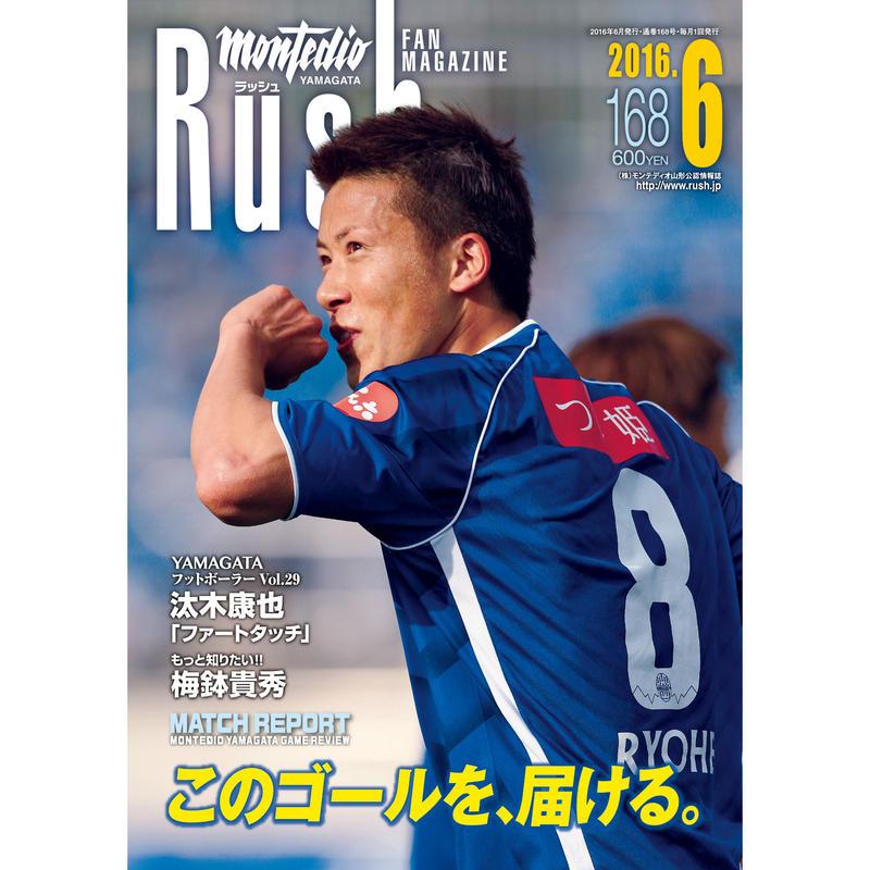 Rush No.168 16年6月号 インタビュー:汰木康也 梅鉢貴秀