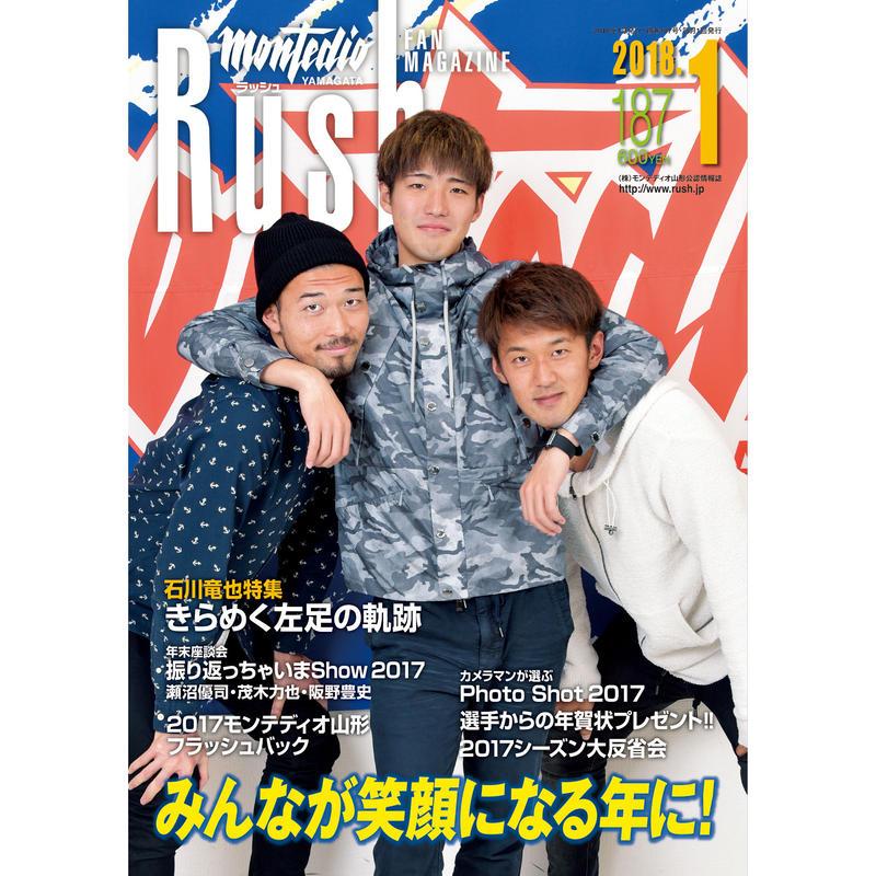 Rush No.187 18年1月号  インタビュー:阪野豊史・瀬沼優司・茂木力也