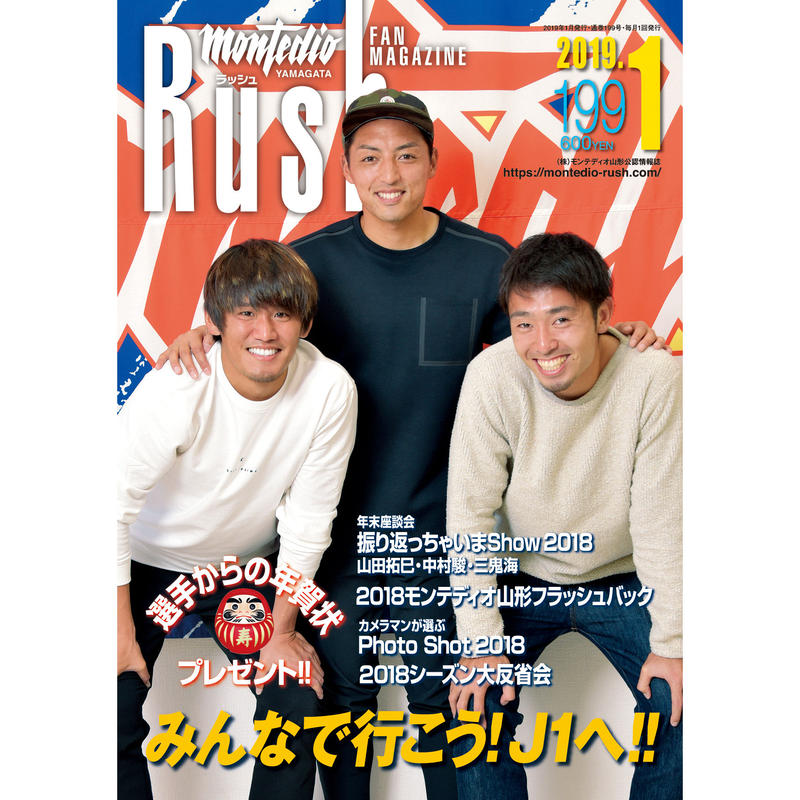 Rush No.199 19年1月号  インタビュー:山田拓巳 中村駿 三鬼海