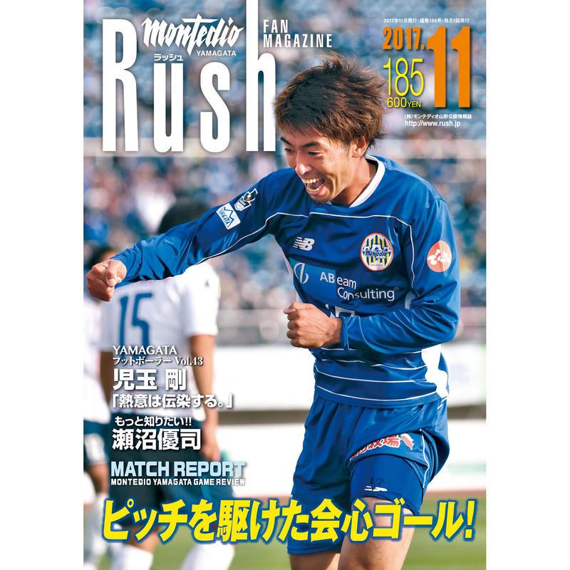Rush No.185 17年11月号  インタビュー:児玉剛 瀬沼優司