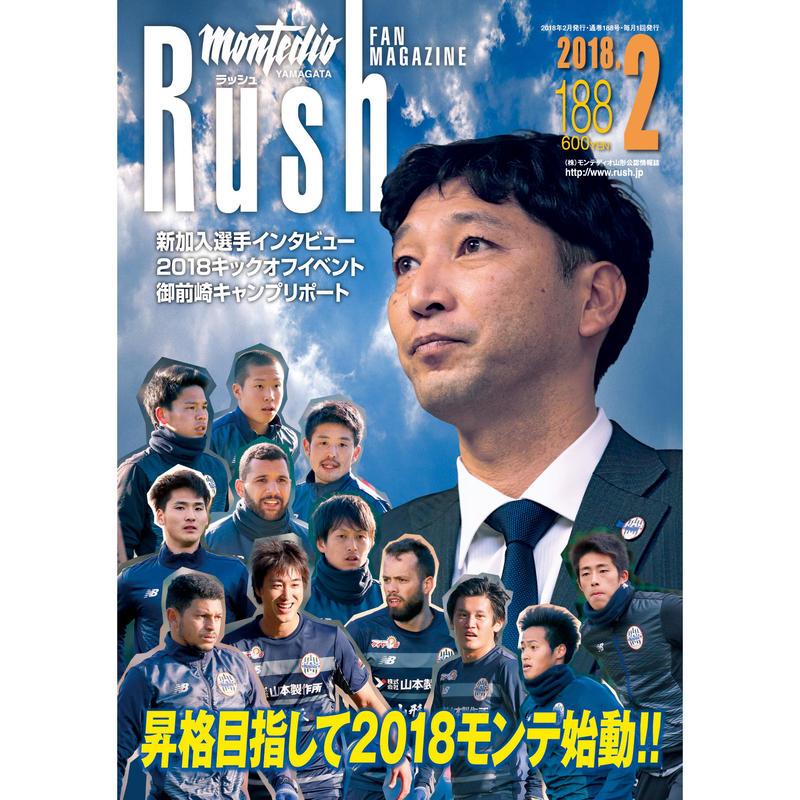 Rush No.188 18年2月号   インタビュー:坂井達弥 松本怜大 櫛引政敏 三鬼海 熊本雄太 アルヴァロ