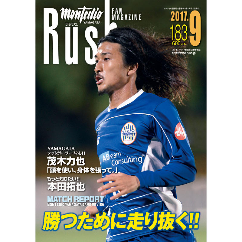 Rush No.183 17年9月号   インタビュー:茂木力也 本田拓也