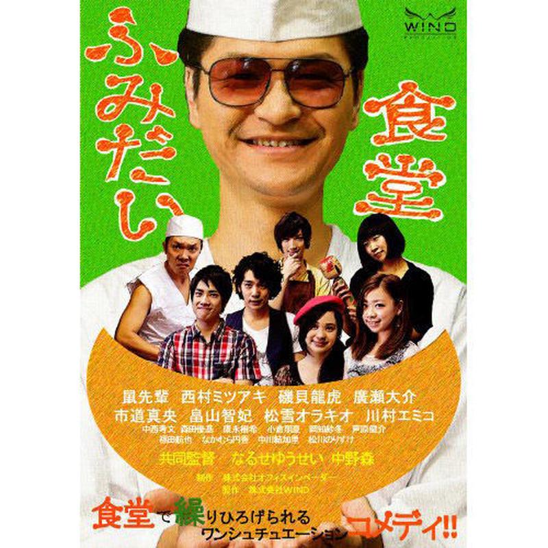 映画「ふみだい食堂」DVD