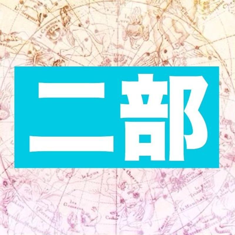 【前売りチケット】7月21日(日)新宿MERRY-GO-ROUND[二部-Astronomy-]