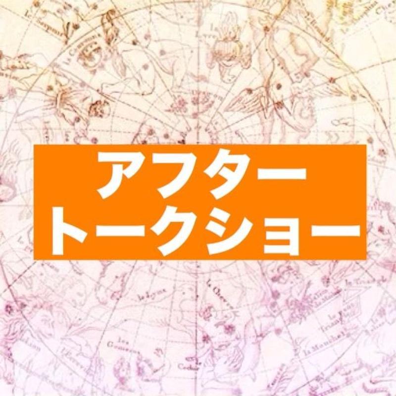 【前売りチケット】7月21日(日)新宿MERRY-GO-ROUND[アフタートークショー(お見送りあり)]