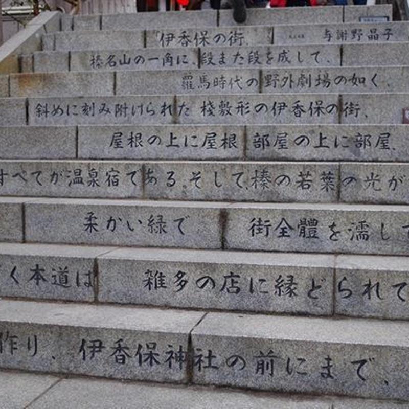 伊香保温泉の階段。与謝野晶子の句。