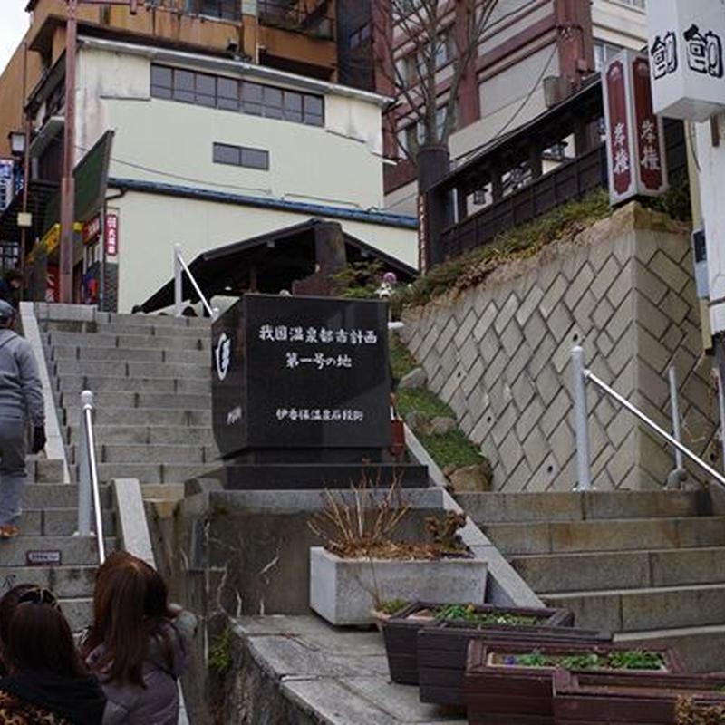 伊香保温泉階段の石碑