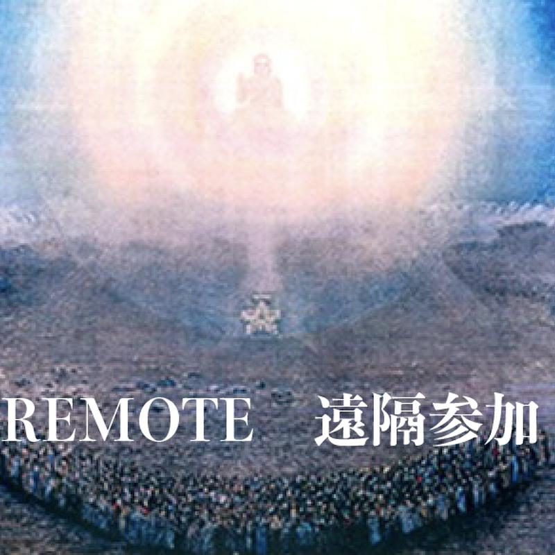 【遠隔 REMOTE】5/18 ウエサク満月グランドセレモニー Wesak Full Moon Grand Ceremony 1 Day Pass
