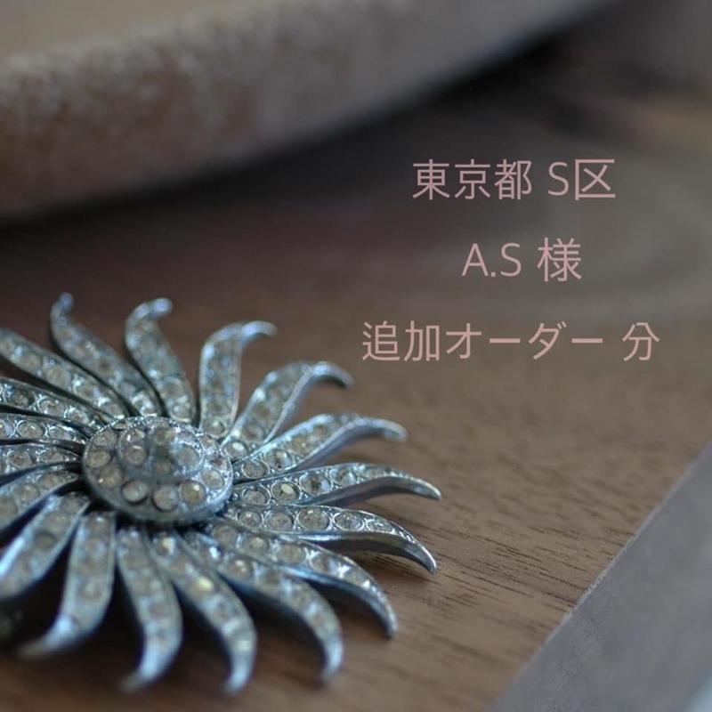 東京都S区 A.S様 専用カート