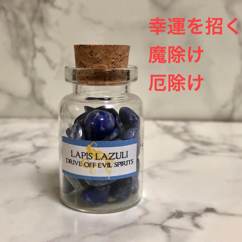 ラピスラズリさざれ石30g【ガラス小瓶入り】