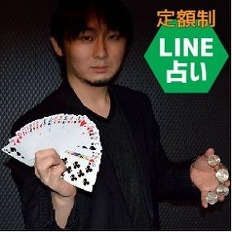 【定額制LINE占い】占い奇術師ぼっくりの定額LINE占い