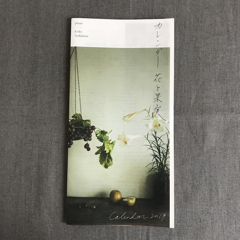 2019年カレンダー花と果実