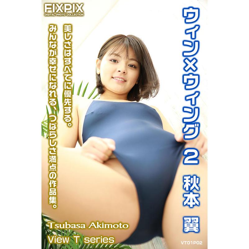 「ウィン×ウィング2/秋本翼」 VT01P02 PC用