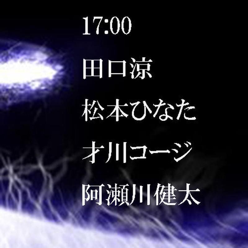 9月1日(日)17:00公演