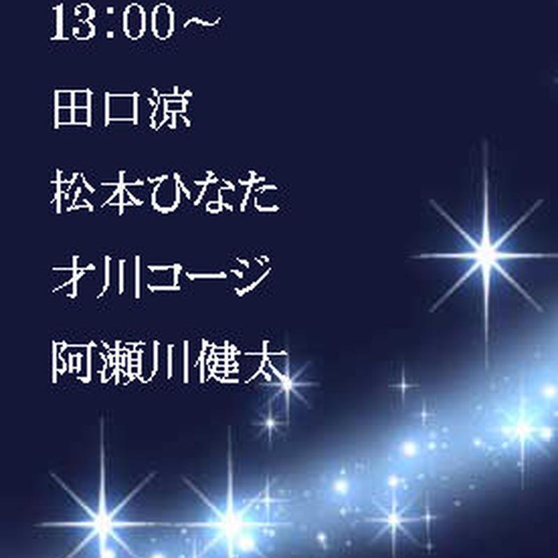 9月1日(日)13:00公演