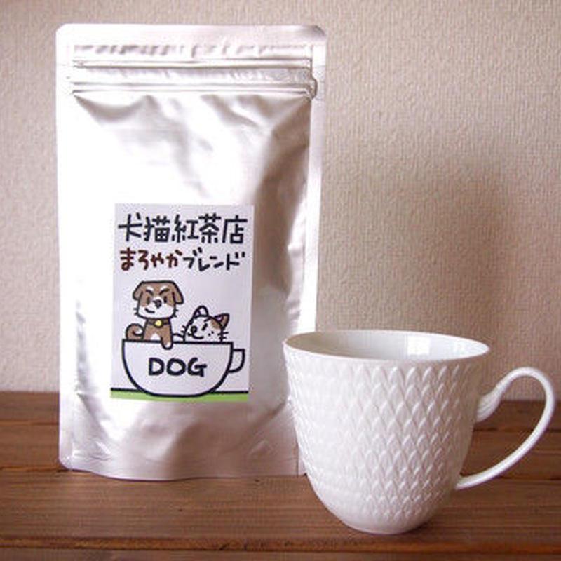 犬猫紅茶店:まろやかブレンド
