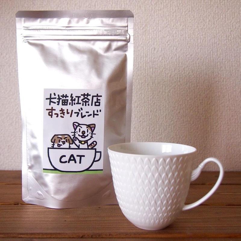 犬猫紅茶店:すっきりブレンド