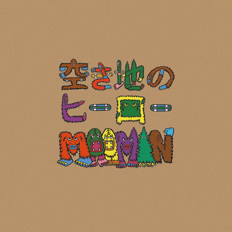 MOOMIN / 空き地のヒーロー 当ストア限定 MOOMINサイン付きで発送可!! 『サイン希望の方は※1を必ずお読み下さい』