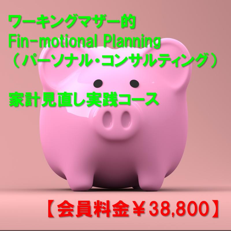 【※会員料金】【Fin-motional Planning パーソナル・コンサルティング】家計見直し実践コース